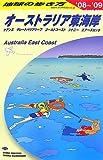 C12 地球の歩き方 オーストラリア東海岸 2008~2009 (地球の歩き方 C 12)