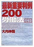 最新重要判例200 労働法 増補版