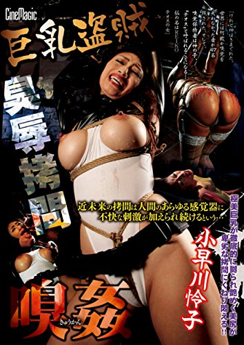 巨乳盗賊 臭辱拷問 嗅姦 小早川怜子 シネマジック [DVD]