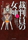 裁判員の女神 5 (マンサンコミックス)