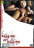 kiss me or kill me �Ϥ��ʤ��ƤⰦ���Ƥ� [DVD]