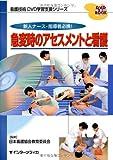 急変時のアセスメントと看護―新人ナース・指導者必携! (DVD BOOK―看護技術DVD学習支援シリーズ)