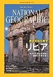NATIONAL GEOGRAPHIC (ナショナル ジオグラフィック) 日本版 2013年 02月号 [雑誌]