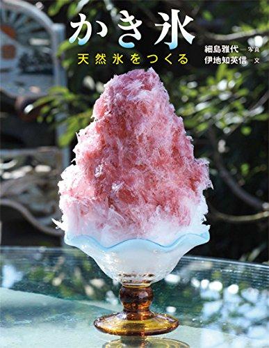 ちしきのぽけっと (20) かき氷 天然氷をつくる (ちしきのぽけっと20)