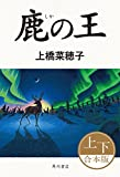 鹿の王(上下合本版)<鹿の王> (角川書店単行本)