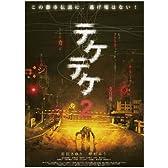 テケテケ 2 ( レンタル専用盤 ) APD-1318 [DVD]
