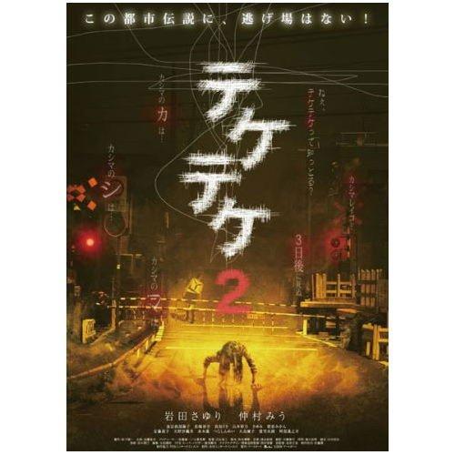 テケテケ 2  APD-1318 [DVD]