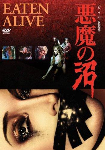 悪魔の沼 特別価格版 [DVD]