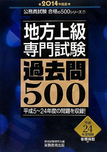 地方上級 専門試験 過去問500 2014年度 (公務員試験 合格の500シリーズ 7)