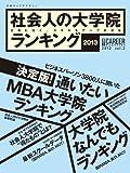 日経キャリアマガジン2012年vol.2 仕事に効く、スキルをアップさせる社会人の大学院ランキング2013 (日経ムック)