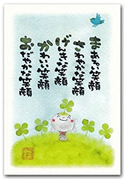 「優しさの種幸せの雫」ポストカード おかげさま