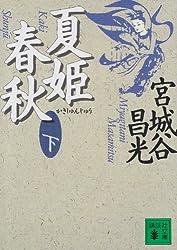 夏姫春秋(下) (講談社文庫)