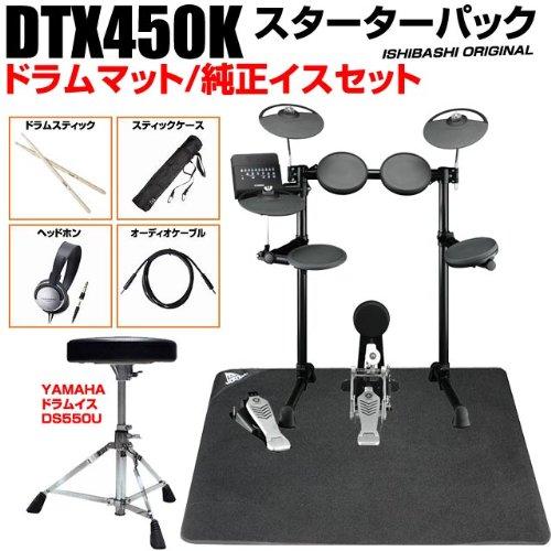 YAMAHA DTX450K 純正イス/ドラムマット/オリジナルスターターパック