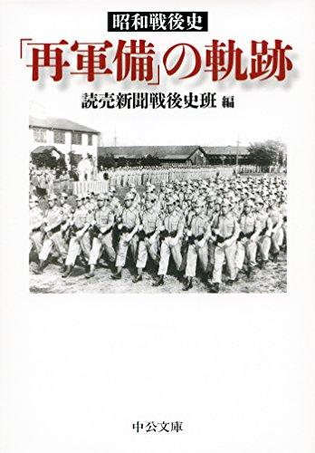 昭和戦後史 - 「再軍備」の軌跡 (中公文庫プレミアム)