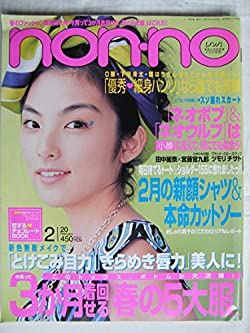 non-no (ノンノ) 2004年 02月 20日号 No.4 [雑誌]