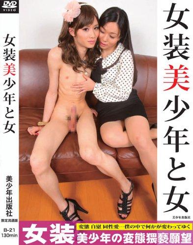 女装美少年と女(B-21) [DVD]