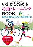 いまから始める心拍トレーニングBOOK