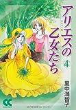 アリエスの乙女たち (4) (中公文庫―コミック版)