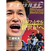 フットサルナビ ワールドカップ2012特別号 (白夜ムック)