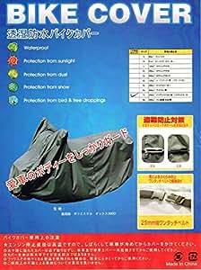 バイクカバー 厚手オックス300D生地使用 防水 8Lサイズ 二重縫製(カラー ブラック)