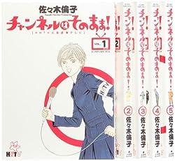 チャンネルはそのまま!(5) (ビッグ コミックス[スペシャル]) コミック 1-5巻 セット チャンネルはそのまま!(5) (ビッグ コミックス[スペシャル])