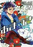 あまつき(21) 通常版: IDコミックス/ZERO-SUMコミックス