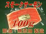 スモークサーモン 100g                    【無添加】【国内生産】 ランキングお取り寄せ