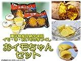 【送料無料】甘さバツグン安納芋使用!おイモちゃんセット