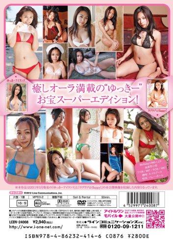 川村ゆきえ ゆきコレ~Super Extra [DVD]