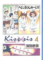 DVD付き初回限定版 「kiss×sis」 4巻