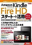 できるAmazon Kindle Fire HD スタート→活用 完全ガイド (できるシリーズ)