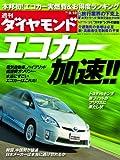週刊 ダイヤモンド 2011年 3/12号 [雑誌]