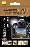 Nikon 液晶保護ガラス (D4S/D810/D750/Df対応) LPG-001