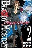 BLOODY MONDAY(2) (少年マガジンコミックス)