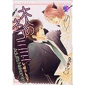 大人のネコミミ しっぽde love―BLコミックアンソロジー (kobunsha BLコミックシリーズ)