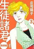 生徒諸君! 教師編(3) (講談社漫画文庫)