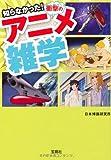 知らなかった! 衝撃のアニメ雑学 (宝島SUGOI文庫)