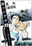新クロサギ 4 (ビッグコミックス)