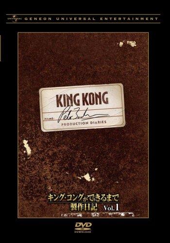 キング・コングができるまで 製作日記Vol.1 [DVD]