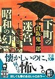 下町の迷宮、昭和の幻 (実業之日本社文庫)