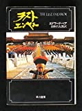 ラスト・エンペラー (ハヤカワ文庫NF)