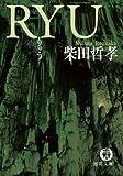 RYU (徳間文庫 し 32-2)
