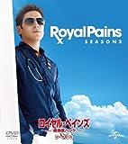 ロイヤル・ペインズ ~救命医ハンク~ シーズン3 バリューパック [DVD]