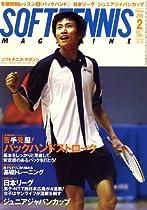 SOFT-TENNIS MAGAZINE (ソフトテニス・マガジン) 2008年 02月号 [雑誌]