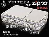 zippoライター ジッポー 限定 アーマー 3面彫刻 手彫り SPECIAL プラチナ