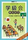 学級会 早わかり (教育技術MOOK COMPACT64)