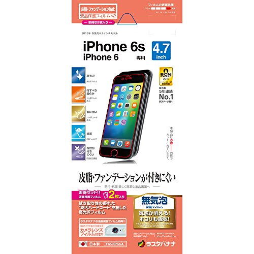 ラスタバナナiPhone 6s/6用 皮脂 ファンデ防止フィルム  2枚入り  F659IP6SA