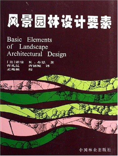 风景园林设计要素报价/区域规划,城乡规划类图书价格