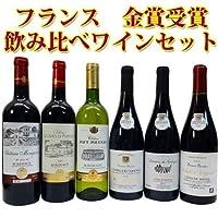 フランス 金賞受賞飲み比べワイン 6本セット
