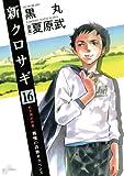 新クロサギ(16) (ビッグコミックス)